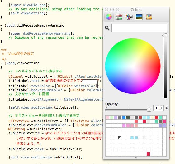 Xcodeのコード部分をカラーピッカーで表示するプラグイン