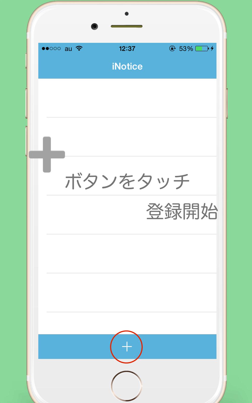 Newアプリ!iNotice間も無くリリース!