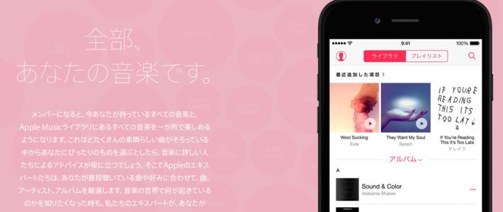 Apple Musicを試してみた。